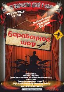 Барабанное шоу в Ангарске
