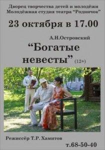 Спектакль «Богатые невесты»