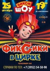 Детское шоу «Фиксики в цирке»