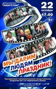 Театрализованное представление «Фильм, фильм, фильм» в Ангарске