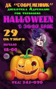 Halloween party в Ангарске