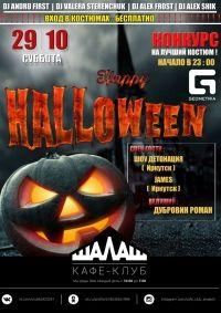 Вечеринка «Happy Halloween» в Ангарске