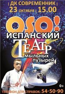 Испанский театр мыльных пузырей «OSO» в Ангарске
