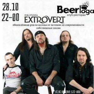Концерт группы «Extrovert»
