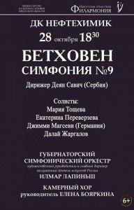 Концерт губернаторского симфонического оркестра в Ангарске