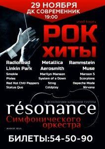 Концерт камерной группы симфонического оркестра «résonance»