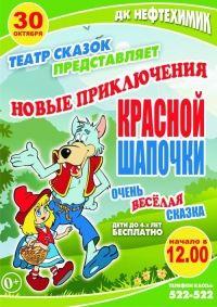 Спектакль «Новые приключения Красной Шапочки» в Ангарске