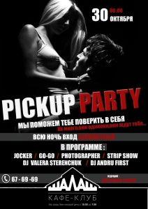 Вечеринка «Pickup Party» в Ангарске