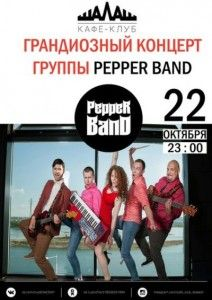 Концерт группы «Pepper Band» в Ангарске
