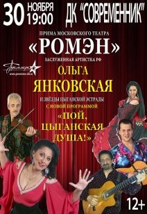 Концерт «Пой, цыганская душа!» в Ангарске