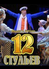 Мюзикл «12 стульев»