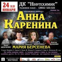 Спектакль «Анна Каренина» в Ангарске