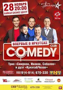 Концерт резидентов Comedy Club в Иркутске