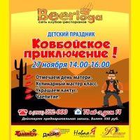 Детский праздник «Ковбойское приключение!» в Ангарске