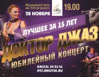 Концерт ансамбля «Доктор Джаз» в Иркутске