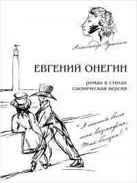 Спектакль «Евгений Онегин» в Иркутске