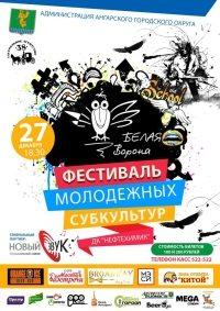 Фестиваль «Белая ворона» в Ангарске