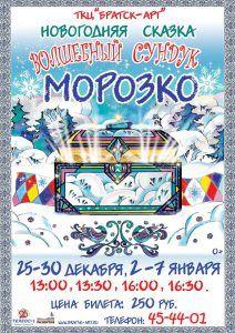 Новогоднее представление «Волшебный сундук Морозко» в Братске