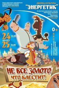 Спектакль «Не всё золото, что блестит!» в Ангарске