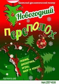 Праздничное шоу «Новогодний переполох» в Братске