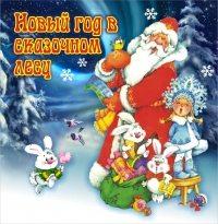 Новогоднее представление «Новый год в Сказочном лесу» в Иркутске