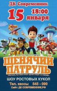 Спектакль «Щенки спешат на помощь» в Ангарске