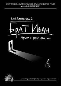 Спектакль «Брат Иван» в Иркутске
