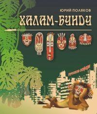 Спектакль «Халам-Бунду» в Иркутске