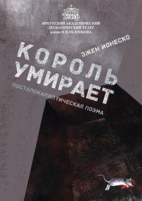 Спектакль «Король умирает» в Иркутске