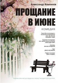 Спектакль «Прощание в июне»