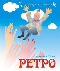 Спектакль «Ретро»