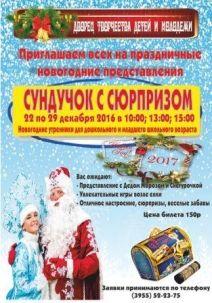 Новогоднее представление «Сундучок с сюрпризом» в Ангарске