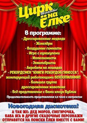 tsirk-angarsk-dekabr
