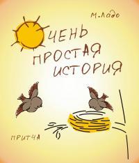 Спектакль «Очень простая история» в Иркутске