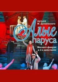Мюзикл «Алые паруса» в Иркутске