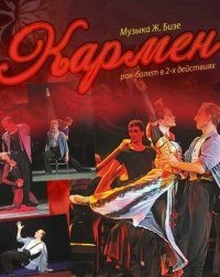Рок-балет «Кармен» в Иркутске