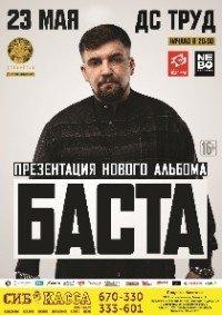Концерт Басты в Иркутске