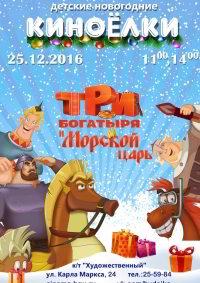 Детские новогодние киноёлки в Иркутске