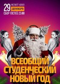 Всеобщий студенческий Новый год в Иркутске
