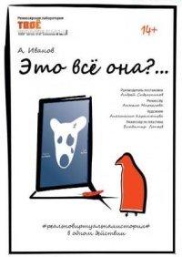 Спектакль «Это всё она?…» в Иркутске
