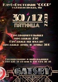 Вечеринка «Gatsby» в Иркутске