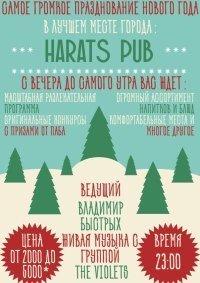 Празднование Нового года в «Harat's Pub»