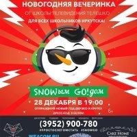 Вечеринка для школьников «Snowым Go!дом» в Иркутске