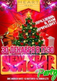 Вечеринка для школьников «New Year School» в Иркутске