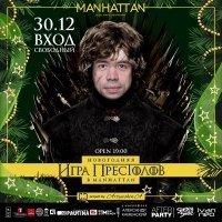 Вечеринка «Игра престолов» в Иркутске