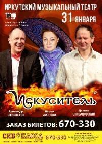 Спектакль «Искуситель» в Иркутске