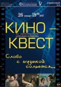 Кино-квест «Слово с музыкой сольётся…» в Иркутске