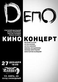 Киноконцерт группы «Dепо» в Братске