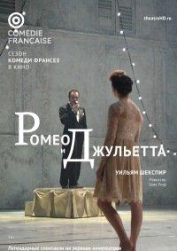 Театральный киносезон «Ромео и Джульетта» в Иркутске