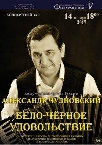 Концерт Александра Чудновского в Иркутске